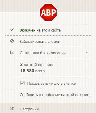 AdBlock — выбор для браузера №1