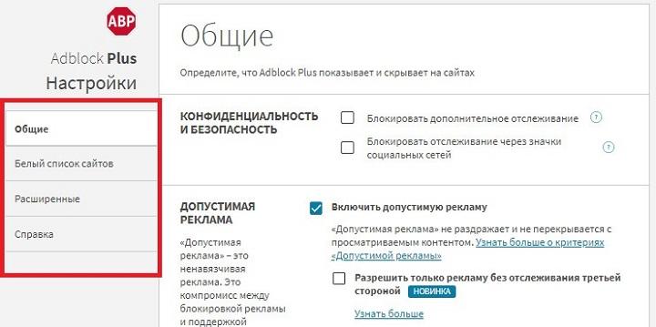 Adblock Plus - скриншот окна настроек