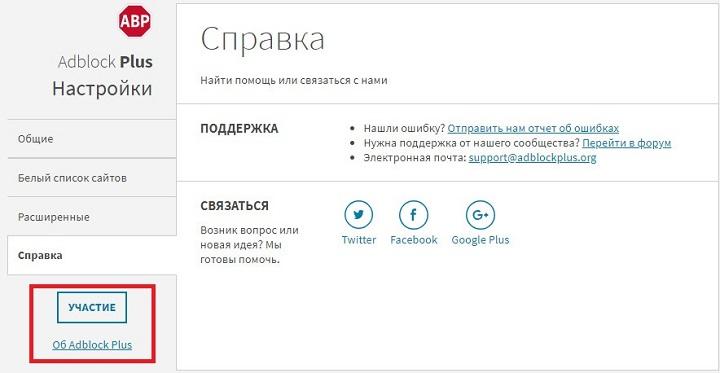Adblock Plus - скриншот окна настроек, раздел справка