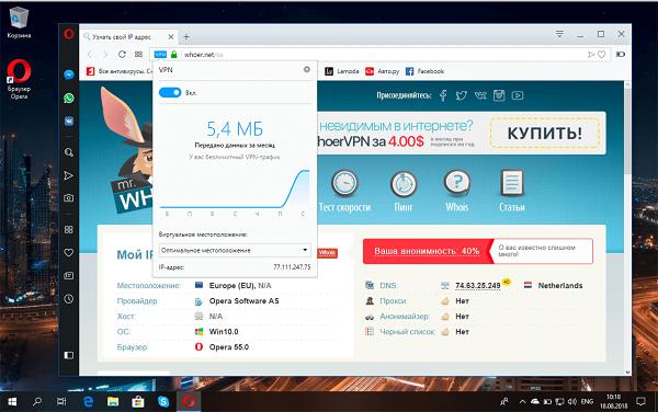 Скриншот включенного расширения VPN в браузере Opera