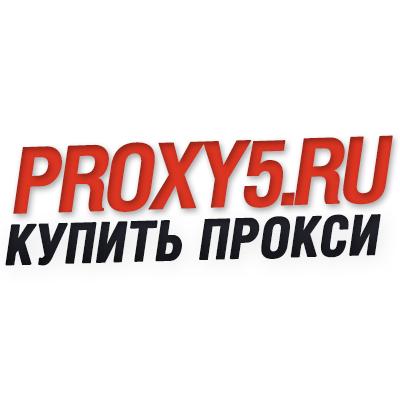 PROXY5.ru - Серверные, Индивидуальные прокси IPv4